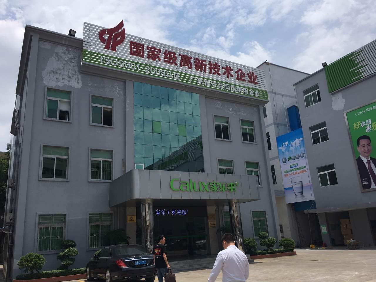 深圳家樂士凈水科技有限公司