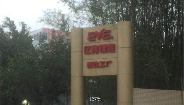 Huizhou billion Wei Li can be limited liability company